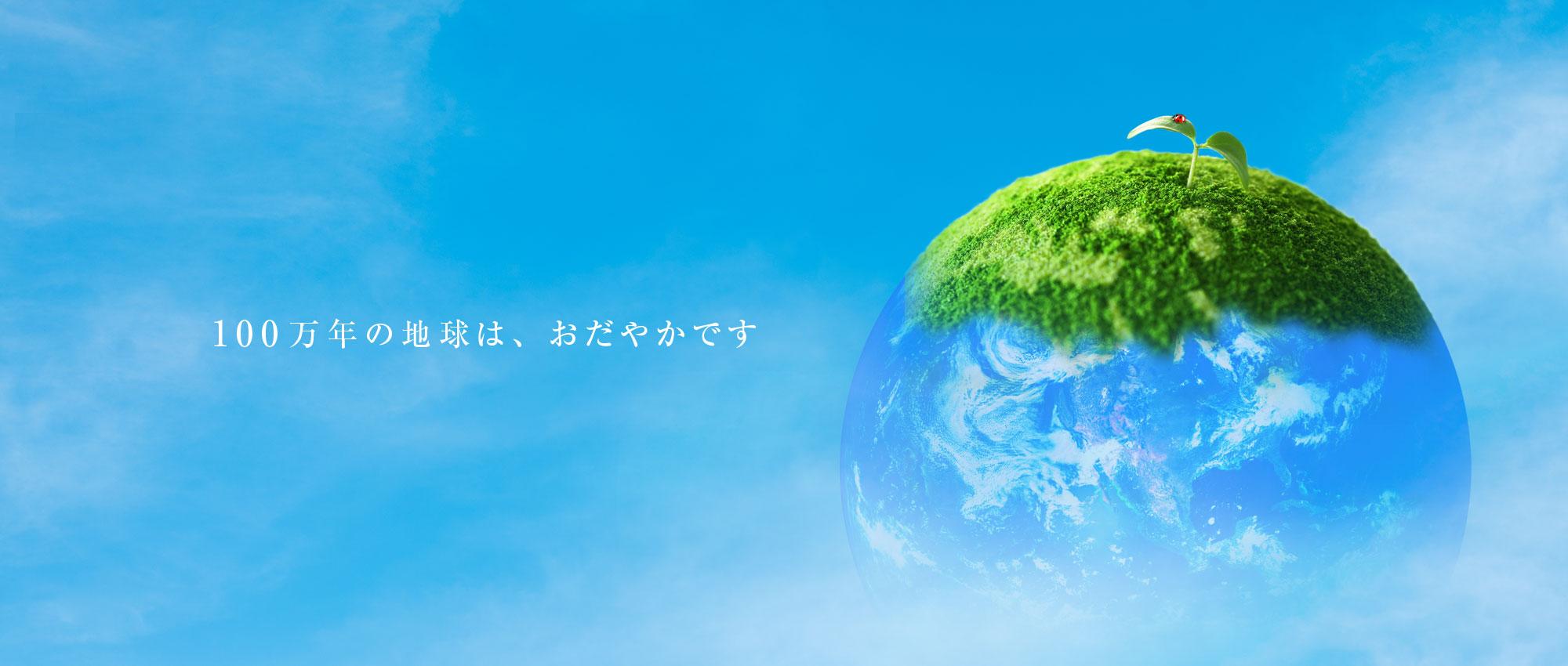 百万年の地球は、おだやかです